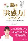 安東徳子著 ホスピタリティ教育のバイブル